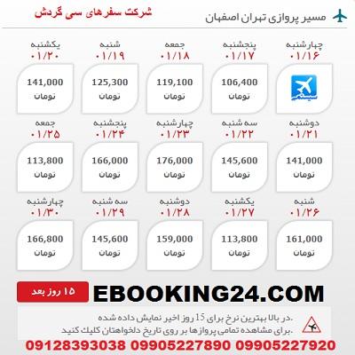 خرید بلیط هواپیما تهران به اصفهان +مشاوره گردشگری + برنامه پروازی فرودگاه ها