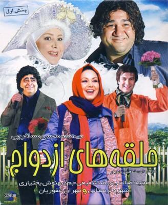 دانلود فیلم ایرانی حلقه های ازدواج با لینک مستقیم