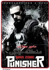 دانلود فیلم مامور مجازات Punisher: War Zone با دوبله فارسی
