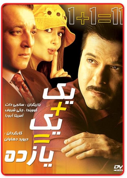 دانلود فیلم یک و یک میشه یازده Ek Aur Ek Gyarah با دوبله فارسی
