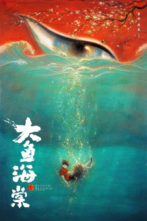 دانلود دوبله فارسی انیمیشن Big Fish & Begonia 2016