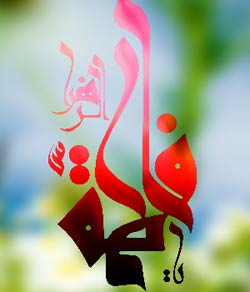 گزارش تصویری جش ولادت حضرت زهرا