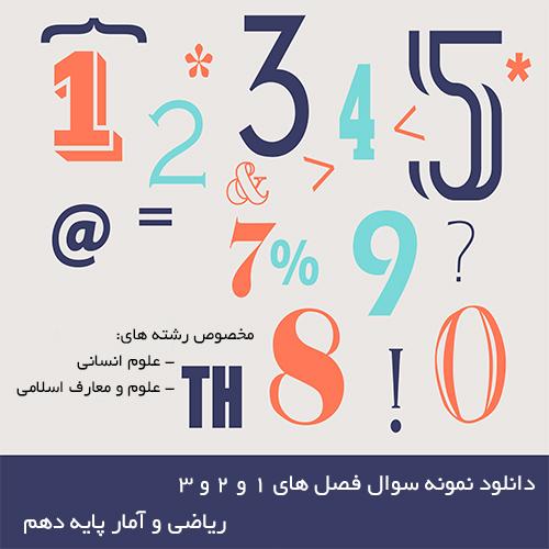 نمونه سوال فصل های 1 و 2 و 3 ریاضی و آمار پایه دهم