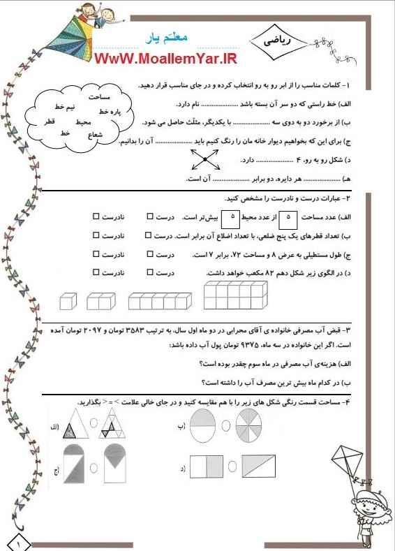 نمونه سوال فصل 5 و 6 ریاضی سوم ابتدایی (فروردین 96) | WwW.MoallemYar.IR