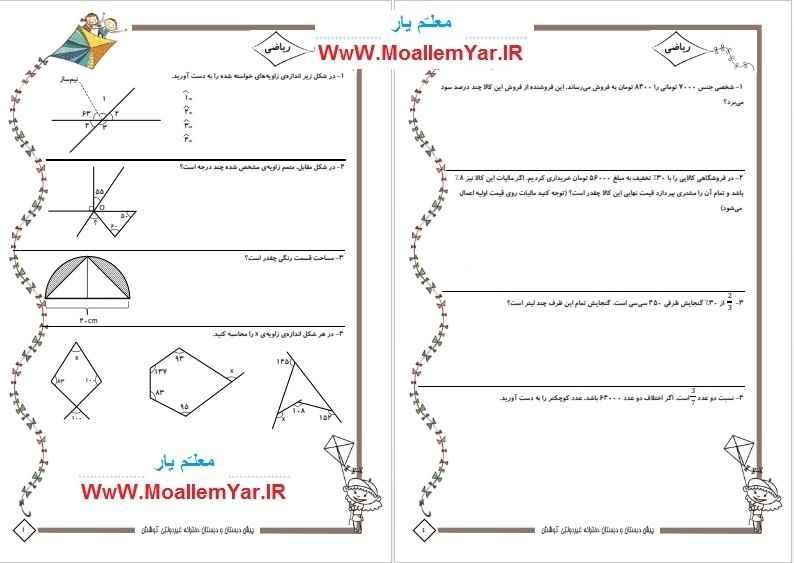 نمونه سوال فصل 5 و 6 ریاضی ششم ابتدایی (فروردین 96) | WwW.MoallemYar.IR