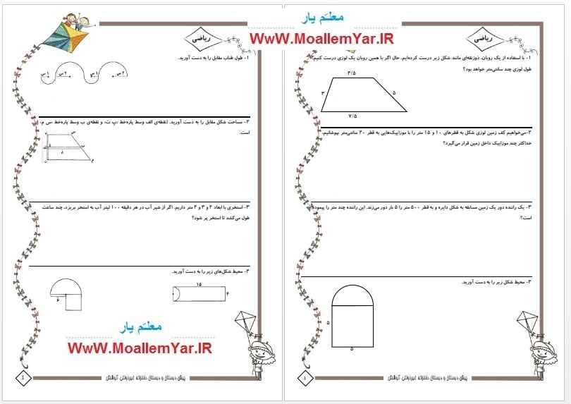 نمونه سوال فصل اندازه گیری ریاضی پنجم ابتدایی (فروردین 96) | WwW.MoallemYar.IR