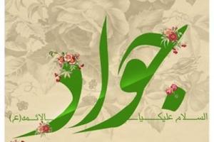 دانلود مدیحه و مولودی میلاد امام محمد تقی (ع)