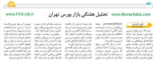 تحلیل هفتگی بازار بورس تهران از تاریخ 19 تا 24 فروردین 1396