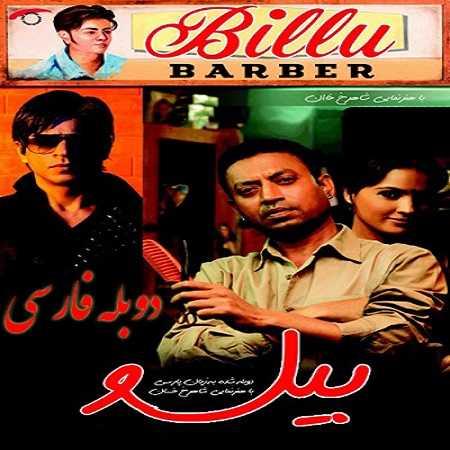 دانلود دوبله فارسی فیلم هندی بیلو Billu 2009