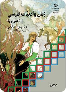 دانلود کتاب زبان و ادبیات فارسی (عمومی)