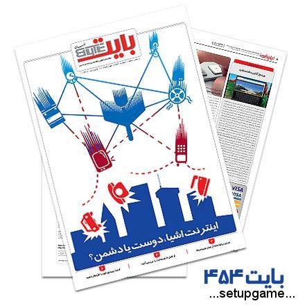 دانلود بایت شماره 454 - ضمیمه فناوری اطلاعات روزنامه خراسان