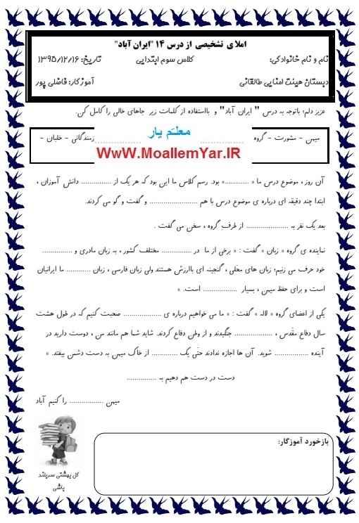 املای تشخیصی از درس ایران آباد فارسی سوم ابتدایی | WwW.MoallemYar.IR