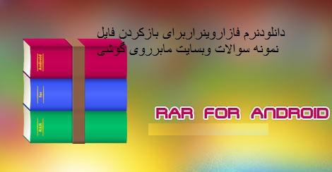 دانلود RAR for Android Premium 5.50 build 43 – برنامه Winrar برای اندروید