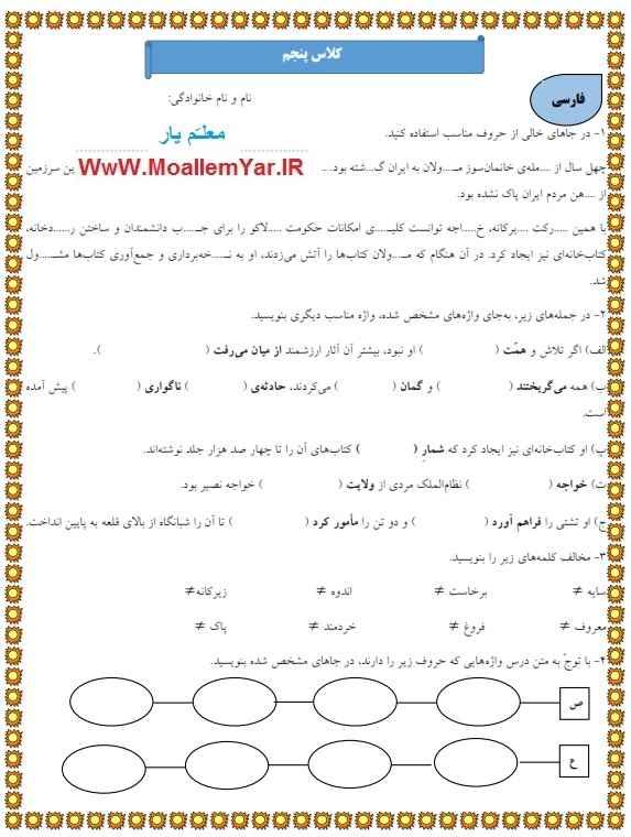آزمون اسفند 95 فارسی پنجم ابتدایی | WwW.MoallemYar.IR