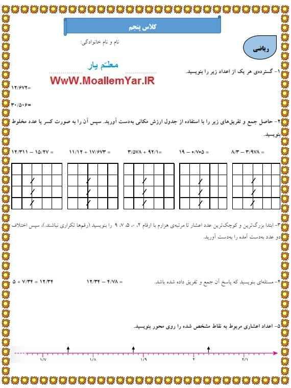 آزمون اسفند 95 ریاضی پنجم ابتدایی | WwW.MoallemYar.IR