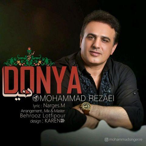 دانلود آهنگ محمد رضایی به نام دنیا