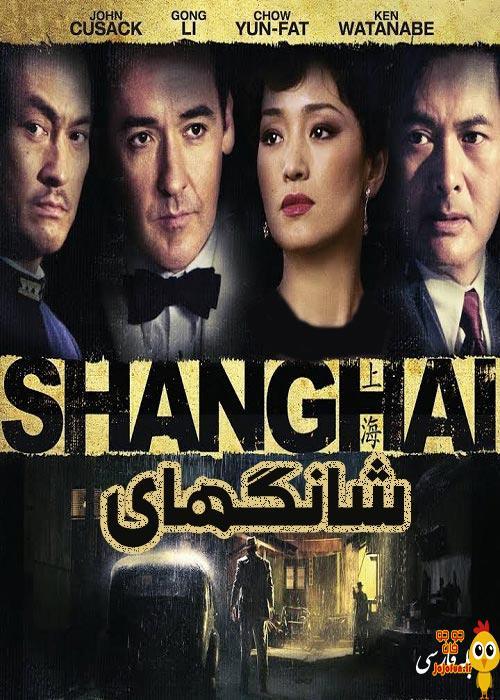 دانلود فیلم خارجی شانگهای با دوبله فارسی _Shanghai 2010