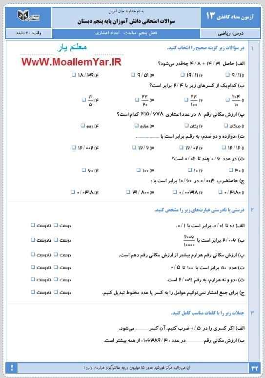 آزمون فصل عددهای اعشاری ریاضی پنجم ابتدایی (فروردین 96) | WwW.MoallemYar.IR