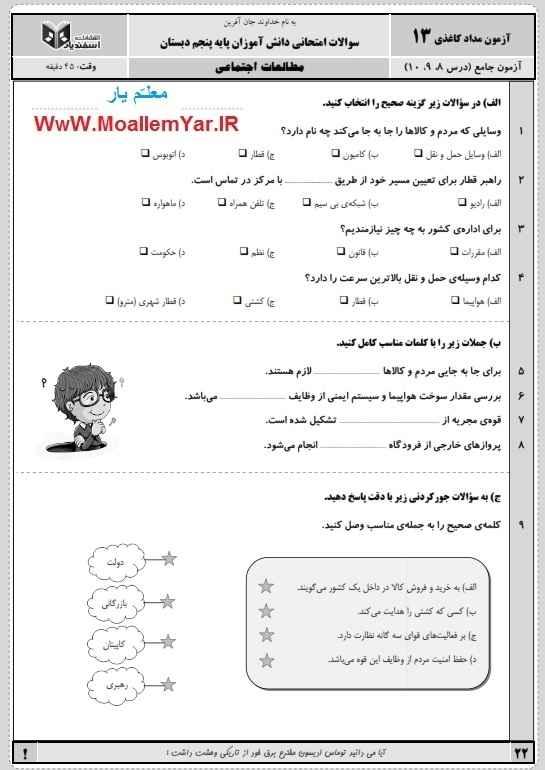آزمون جامع درس های 8,9,10 مطالعات اجتماعی پنجم ابتدایی | WwW.MoallemYar.IR