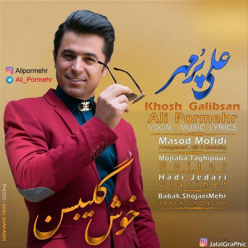 آهنگ خوش گلیبسن از علی پرمهر