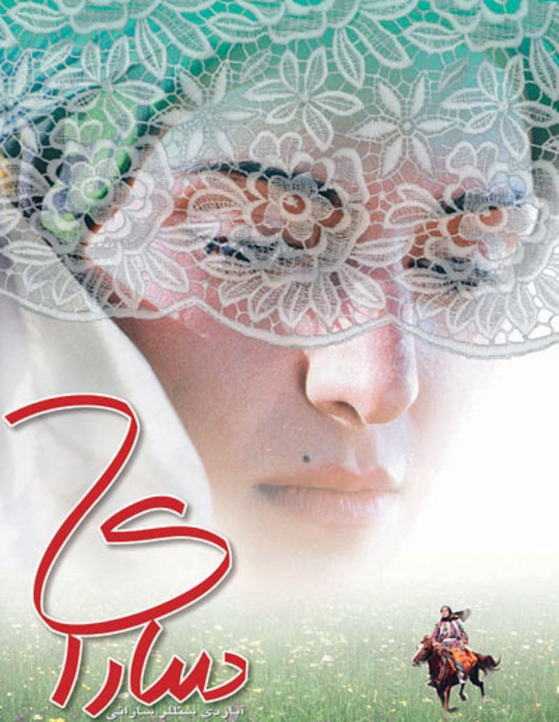 فیلم زیبای سارای به زبان ترکی آذری