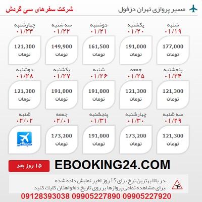 خرید بلیط هواپیما تهران به دزفول +مشاوره گردشگری + برنامه پروازی فرودگاه ها
