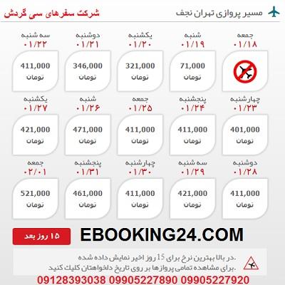 خرید بلیط هواپیما تهران به نجف +مشاوره گردشگری + برنامه پروازی فرودگاه ها