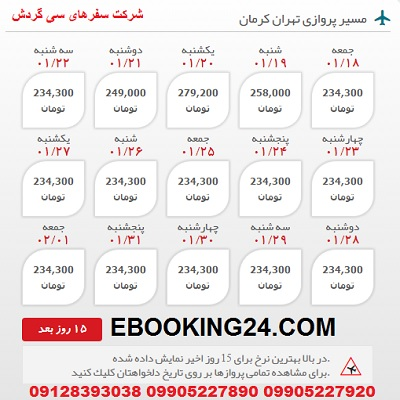 خرید بلیط هواپیما تهران به کرمان +مشاوره گردشگری + برنامه پروازی فرودگاه ها