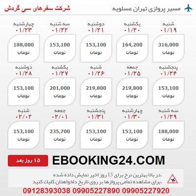 خرید بلیط هواپیما تهران به عسلویه +مشاوره گردشگری + برنامه پروازی فرودگاه ها