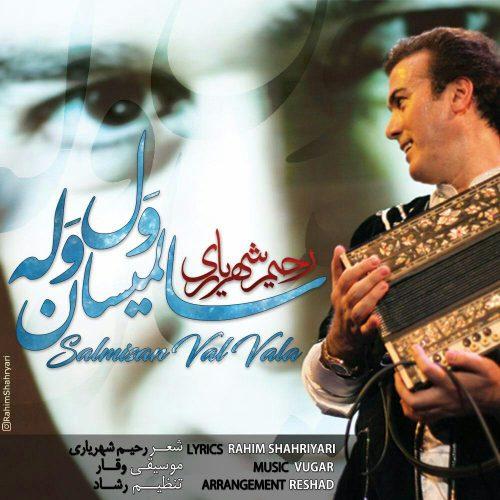 آهنگ جدید رحیم شهریاری به نام سالمیسان ول وله