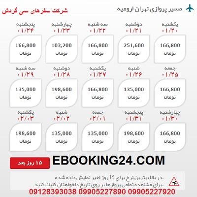 خرید بلیط هواپیما تهران به ارومیه +مشاوره گردشگری + برنامه پروازی فرودگاه ها