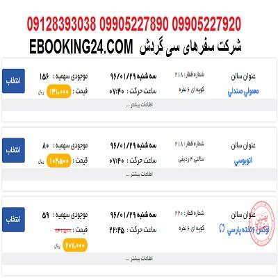 خرید بلیط قطار تهران ساری + جدول حرکت قطار ها + ساعت حرکت قطار ها