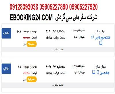 خرید بلیط قطار تهران تبریز + جدول حرکت قطار ها + ساعت حرکت قطار ها