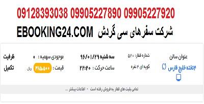 خرید بلیط قطار تهران اصفهان + جدول حرکت قطار ها + ساعت حرکت قطار ها