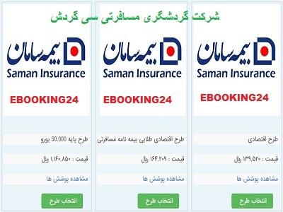 خرید بیمه مسافرتی + مزایای بیمه مسافرتی + بیمه مسافرتی چیست