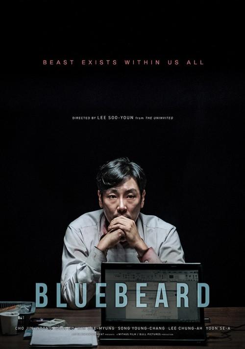 دانلود فیلم Bluebeard 2017