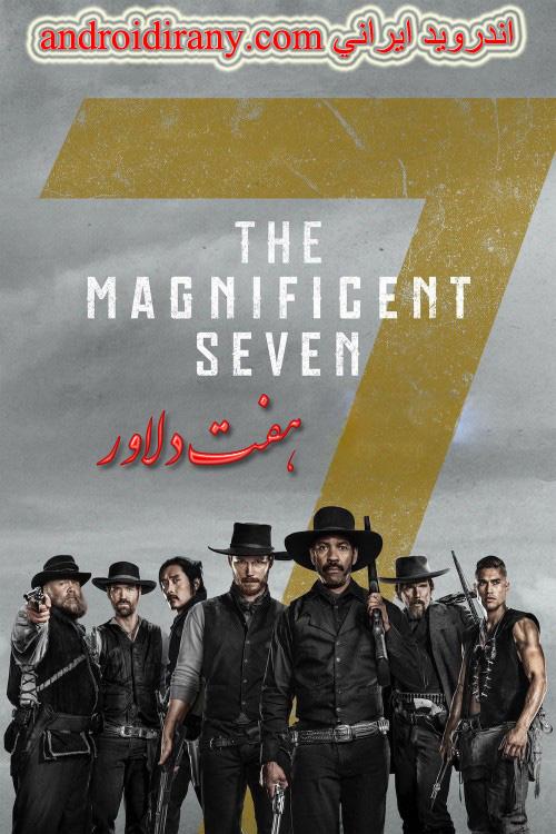 دانلود فیلم دوبله فارسی هفت دلاور The Magnificent Seven 2016