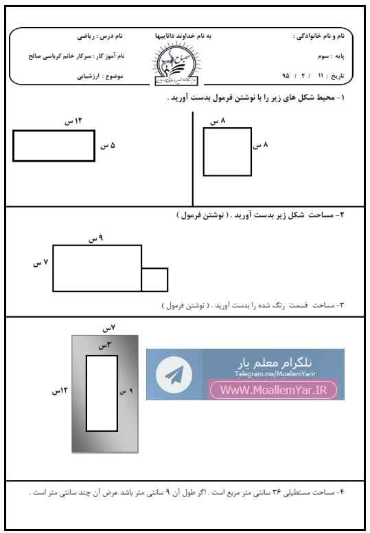 ارزشیابی فروردین ماه ریاضی سوم ابتدایی (فصل 5 و 6) | WwW.MoallemYar.IR