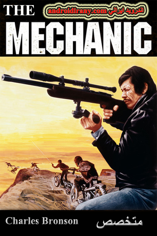 دانلود فیلم دوبله فارسی متخصص The Mechanic 1972