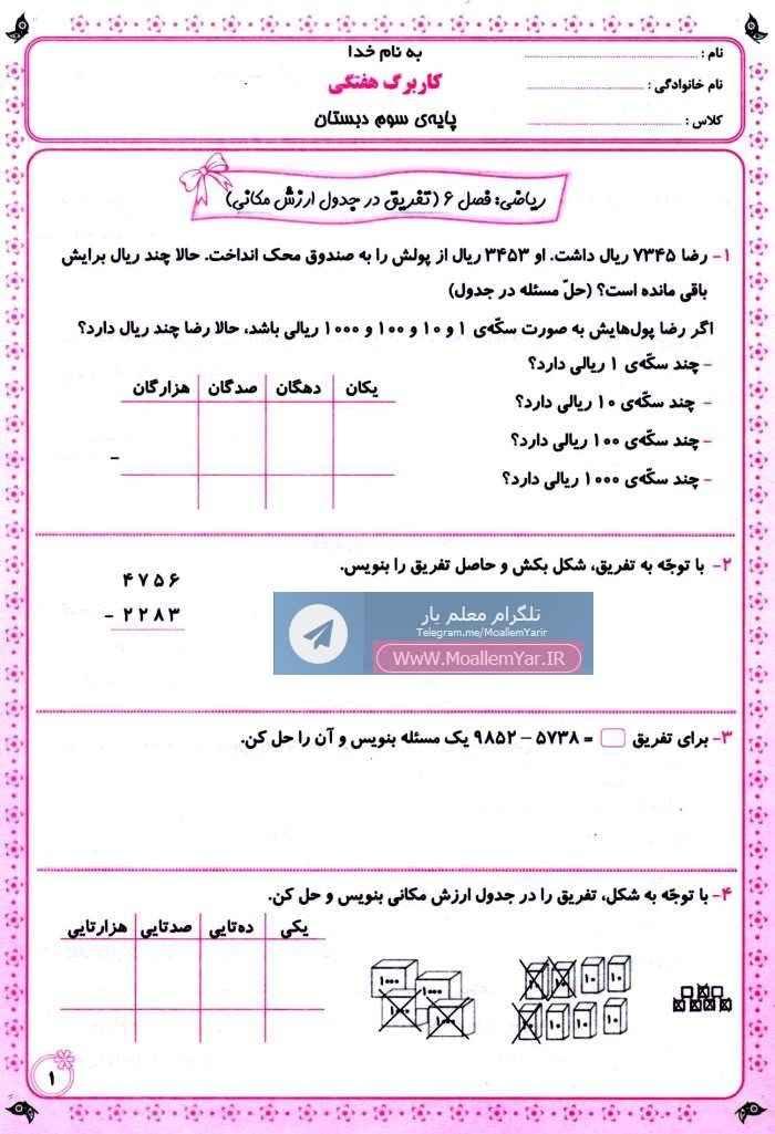 آزمون تفریق در جدول ارزش مکانی ریاضی سوم ابتدایی | WwW.MoallemYar.IR
