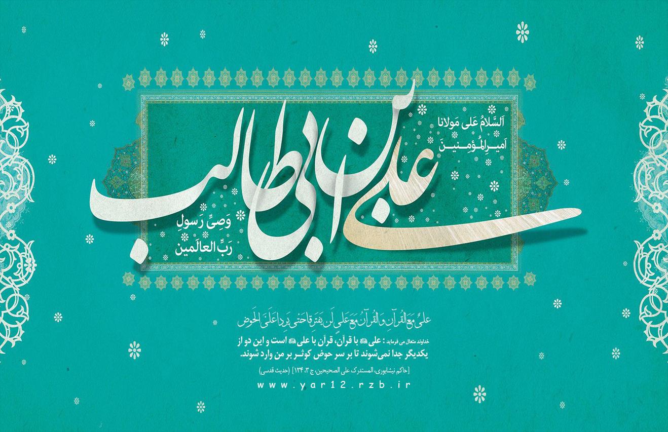 مولودی خوانی محمود کریمی در ولادت امام علی