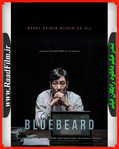 دانلود رایگان فیلم Bluebeard 2017