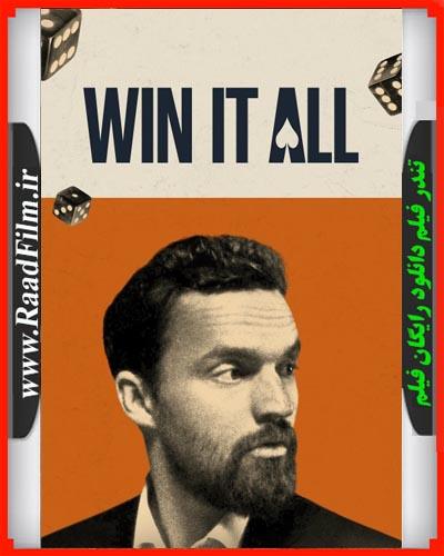 دانلود رایگان فیلم Win It All 2017