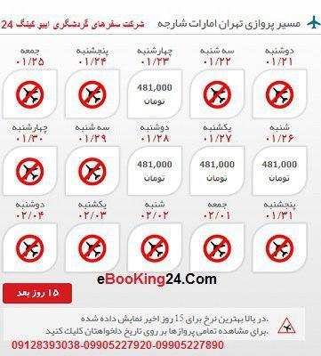 خرید بلیط هواپیما تهران به شارجه +مشاوره گردشگری + برنامه پروازی فرودگاه ها