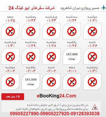 خرید بلیط هواپیما تهران به شاهرود +مشاوره گردشگری + برنامه پروازی فرودگاه ها