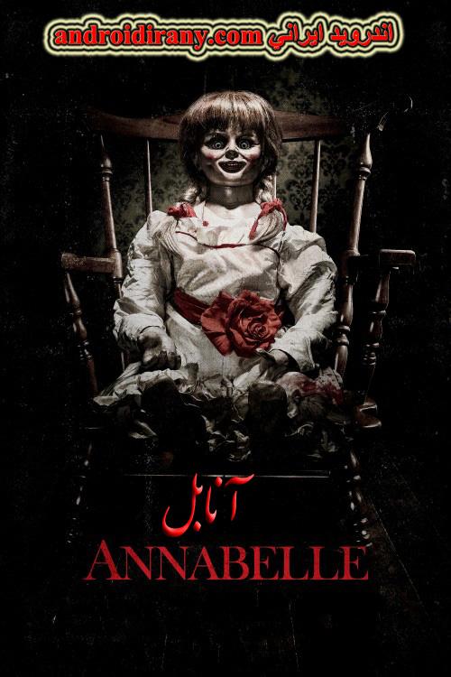 دانلود فیلم دوبله فارسی (آنابل) Annabelle 2014 اندروید ایرانی