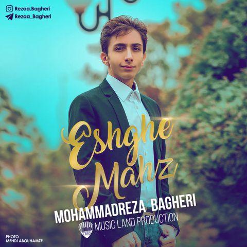 دانلود آهنگ محمدرضا باقری به نام عشق محض