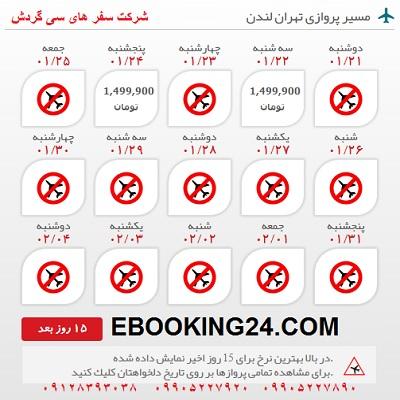خرید بلیط هواپیما تهران به لندن +مشاوره گردشگری + برنامه پروازی فرودگاه ها