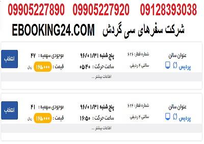خرید بلیط قطار تهران کاشان + جدول حرکت قطار ها + ساعت حرکت قطار ها