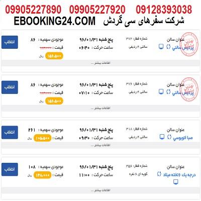 خرید بلیط قطار تهران سمنان + جدول حرکت قطار ها + ساعت حرکت قطار ها
